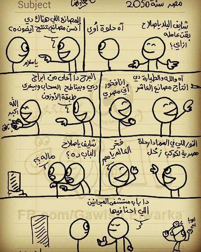 Instafun Instamood Instagood Instalike A7lamsa Likes Follow4follow 7aga_2laga Egypt 2050 Dream To_my_wishes آﻤتے هـيِتعٍدل حآليِگ يِآبلد 😢