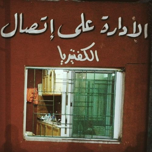 الإدارة على اتصال... الكفتيريا Vscocam Foundkhatt Camerji Mlabbastee @arabictypography