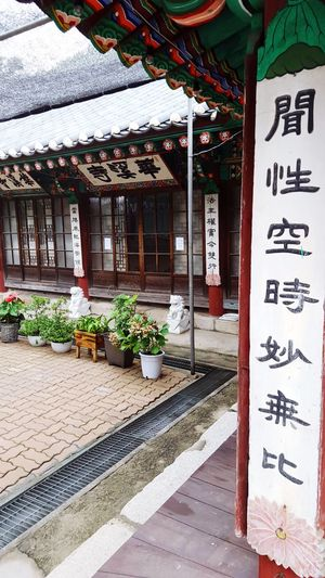 Temple Hwagye
