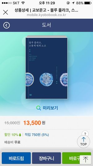 Please check out this book thank you London Blue Plaque Kyobobookstore 💙💙💙15,000 won in kyobo