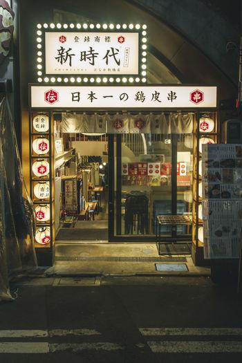 Entrance Text