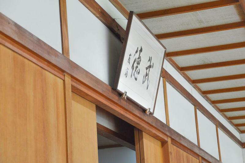 Kyudo Sign At The Kyoto Budocenter Japan Japan Japanese  Kanji Martial Arts Sign Budo Budocenter Butokuden Close-up Communication Hall Indoors  Kyudo Kyudou No People Text Wood - Material