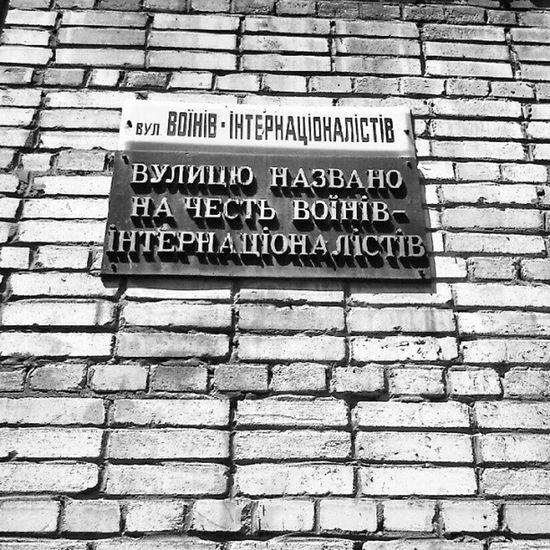 """""""Вулицю названо на честь воїнів-інтернаціоналістів"""" Винница Vinnitsa Vnua Street"""