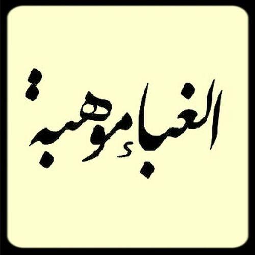مش أي حد يتقن