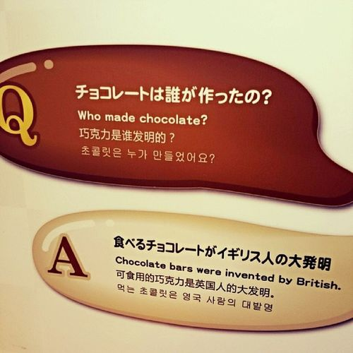 keep calm and eat chocolate. long live the queen. ? Ishiya Chocolate Factory Caught On The Wall