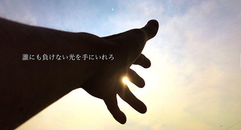 誰にも負けない光を手に入れろ EyeEm Beautiful Sky Light And Shadow Landscape Silhouette Beauty In Nature Lifestyles Japan Low Angle View Nature People Day Human Hand Silhouette