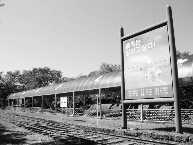 월정리역 Division Historical Black & White Historical Place Old Train Station Focus On The Story