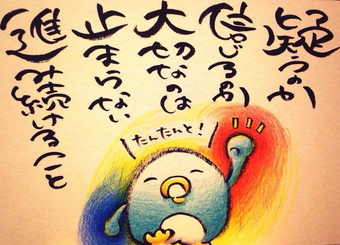 ぺんぎん Penguin Art My Drowing YohkoAmaterraArt