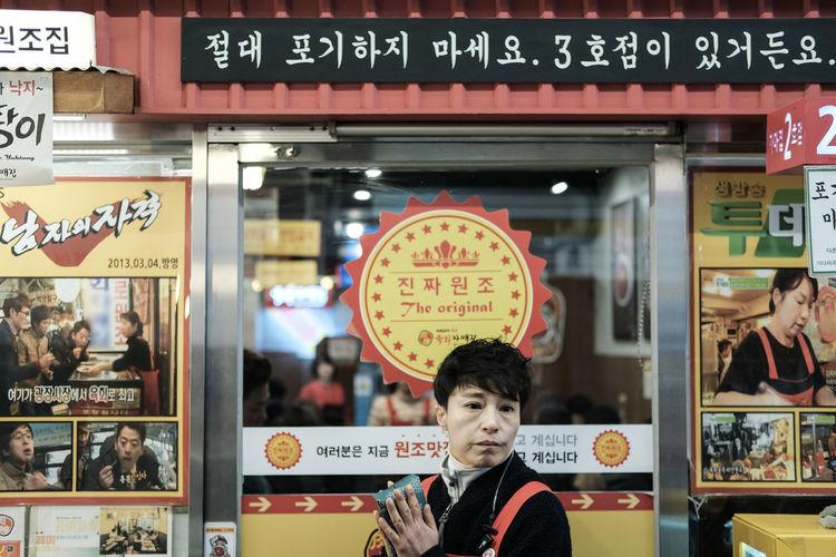 Seoul,Korea EyeEm Best Shots EyeEm Nature Lover EyeEmNewHere EyeEm Selects EyeEm Gallery Eye4photography  EyeEm Korea Seoul Seoul, Korea City Business Consumerism Store Retail  Business Finance And Industry Small Business Shop My Best Photo