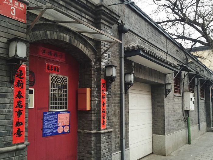 The Culture Of The Holidays the red md of Beijing the Hutong