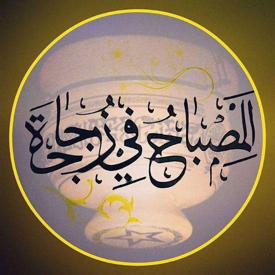 Calligraphy53 Quran Aayah Ashara 1437H Unvaan Arabiccalligraphy Arabic Art Jannah Suratunnoor Khatt Gurratulmajalis « المصباح في زجاجة» Gurratul Majalis ١٤٣٧ه Aashura unvaan