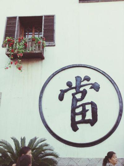 福州三坊七巷