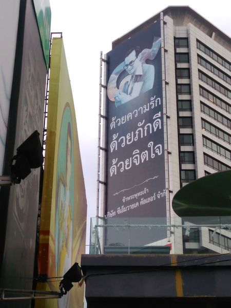 Memorials Thailand Façade Building High Siam Square Bangkok Building Exterior Low Angle View Architecture Bill Board King - Royal Person King Rama 9 City Day Text Architecture Cityscape