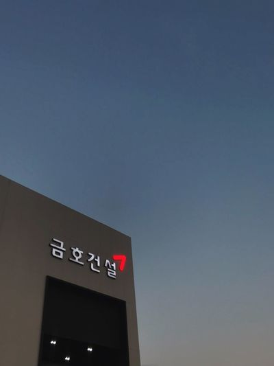 Korea 금호 광고아님 Text Low Angle View Sky Western Script Communication Copy Space Architecture Building Exterior Built Structure Clear Sky Sign Building Nature Outdoors