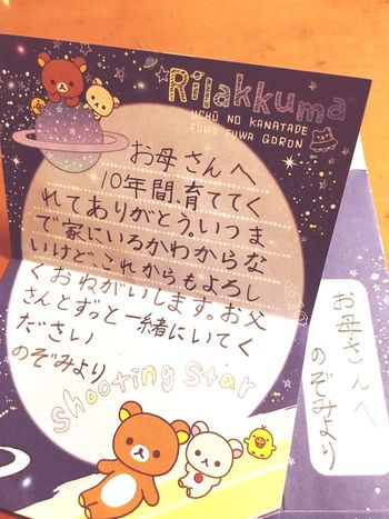 Mydaugher Love Grateful Letter i got a letter from mydaugher. i was really touched. thank you mydaugher. i love you💗 二分の一成人式 TenYearAnniversary