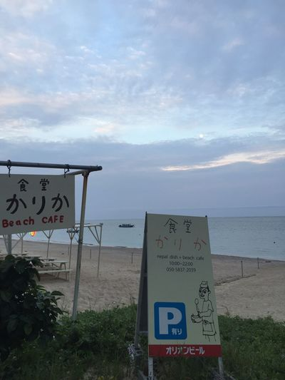 2016.5.20〜23. カリカ食堂 Enjoying Life 沖縄 Trip 沖縄旅 Okinawa 海 旅の記録