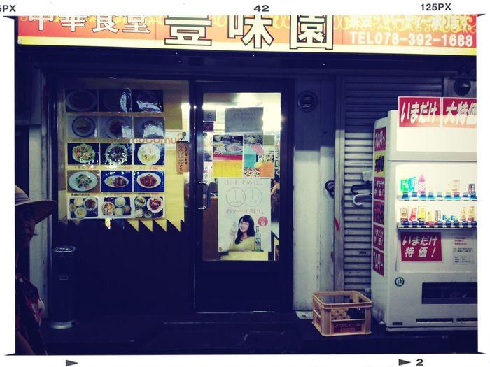 神戸に来たら(^^) Signboard Chinese Restaurant
