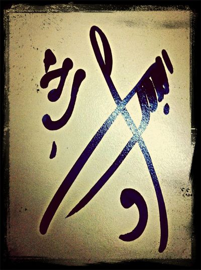 Thats the Calligraphy of my Sign is that Beautiful ? Please comment. Thanks.