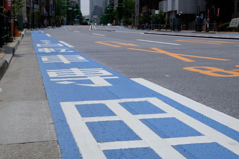 Asphalt Bicycle Bicycle Lane Bike City City Street Fujifilm Fujifilm X-E2 Fujifilm_xseries Japan Japan Photography Road Road Marking Street The Way Forward Tokyo 日本 東京 自転車 自転車専用レーン