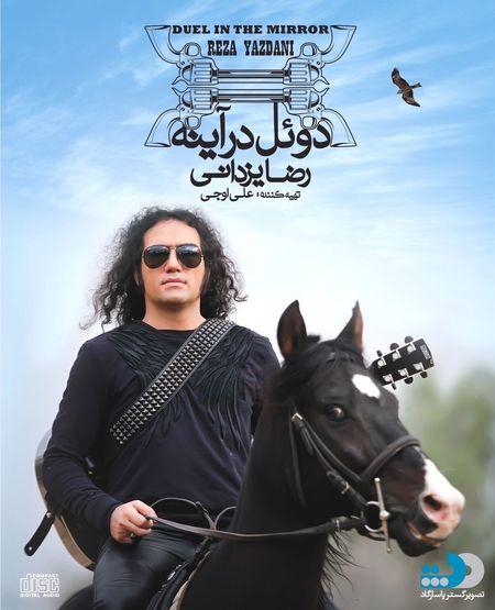 DUEL IN THE MIRROR   music album   Reza Yazdani   design by erfan behkar   Poster Graphic Design Music Erfan Behkar Reza Yazdani Live In Tehran EyeEm
