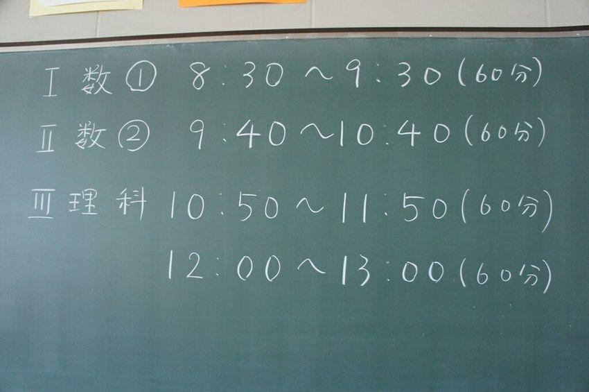 Class Room In The Class Black Board Study School 学校 黒板 授業 My Student Life