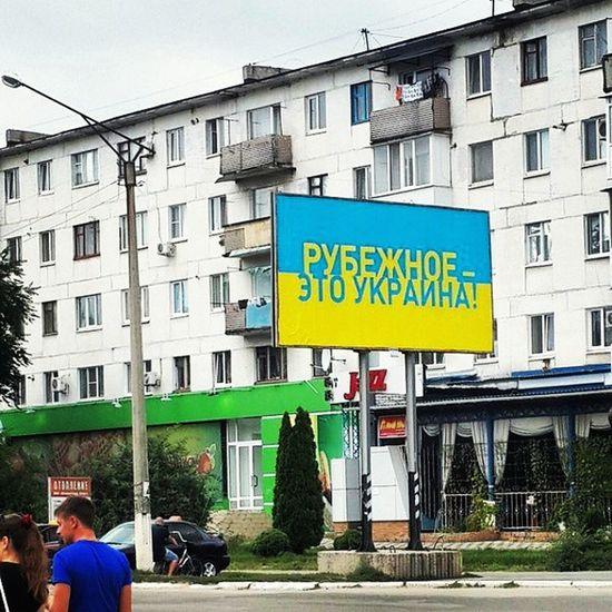 Ukraine Rubezhnoe Lugansk Ato rubizhne Украина Рубежное