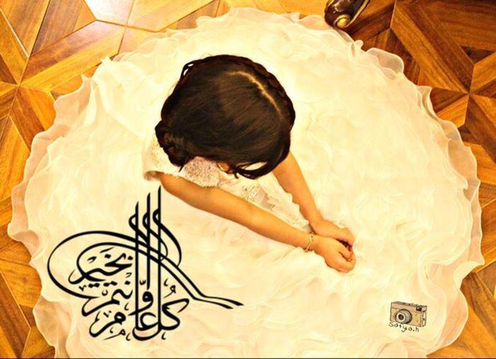 عيد سعيد عيدكم_مبارك عيد الفطر Safy.a.h اجمل زهره تحلي ايامي ❤️❤️❤️❤️ عاد عيدك 🎉