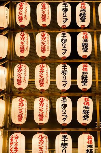 Full frame shot of illuminated chinese lanterns