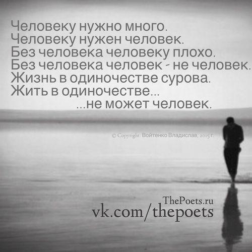 стихи поэзия современная поэзия лирика Одиночество чувства любовь First Eyeem Photo подписывайтесь на нас в ВК - http://vk.com/thepoets