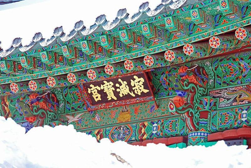 Buddist Temple Winter Buddhist Temple Snow ❄ Snowwhite Snowlandscape Snow❄sky In Korea