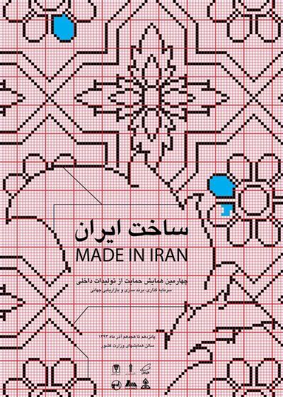 #Made in #Iran illustration poster about internal product. Tanks to my dear friend @soheilgdp ساخت ايران پوسترى هست در مورد توليدات داخلى. ممنون از دوست خوبم @soheilgdp #Poster #graphic#Design Poster Graphic Design