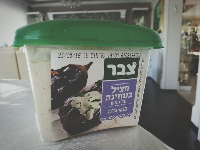 Got Something Nice From Back Home Israeli Treat Jewish Food Memories Of The Past