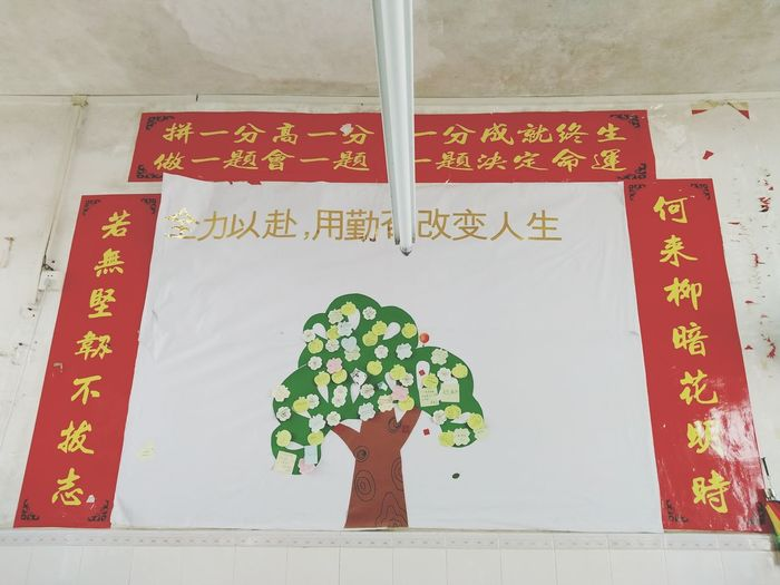 Good Good Study And Day Day Up Chinese Students The Entrance Examination For College