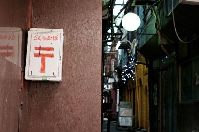 呑んべ横丁 Classicchrome Fujifilmxe2 Xf35 Fujixe2 Fujifilm_xseries Fujifilm Walking Around Fujifilm X-E2 Japan Tokyo