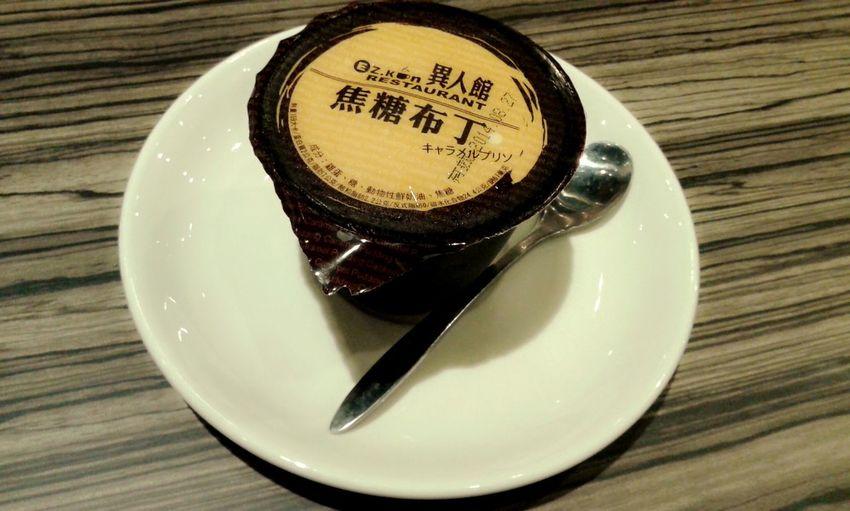 Taking Photos Pudding Enjoying Life Yummy♡
