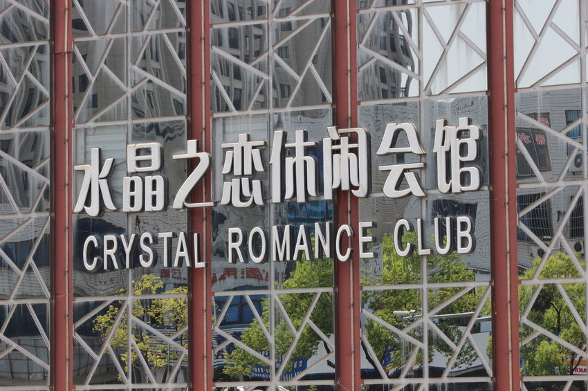 Karaoke bar China Chinese Club Karaoke Matchmaking Reflections Relationships Romance Romance Is Not Dead Romance ❤✨✨