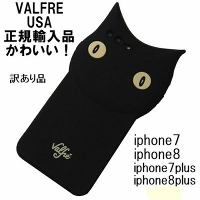 わけありセール セレクトショップレトワールボーテ Facebookページ レトワールボーテ 黒猫 ねこ かわいいケース Iphone8plus IPhone7Plus Iphonecase IPhoneケース Cat Text Black Color No People White Background Electric Guitar Leopard