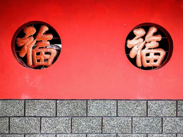 Wall Chinese Wall Temple Wall Chinese Font Architecture Red