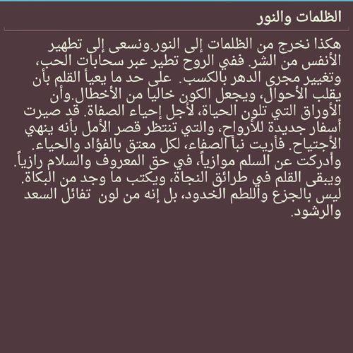 رسالة_جبريات الأدب العربي الحياة قصيرة الكويت