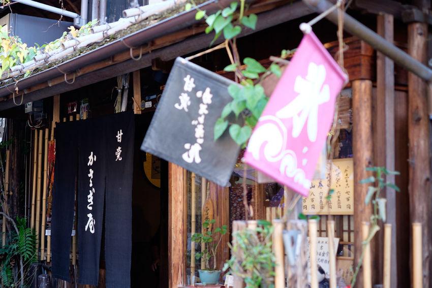 かさぎ屋でしるこセーキをいただく。絶品。 Fujifilm Fujifilm X-E2 Japanese Sweets Kyoto かさぎ屋 しるこセーキ 三年坂 二年坂 二年坂・三年坂 京都 甘味処