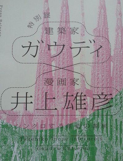Gaudi Gaudi Takehiko Inoue