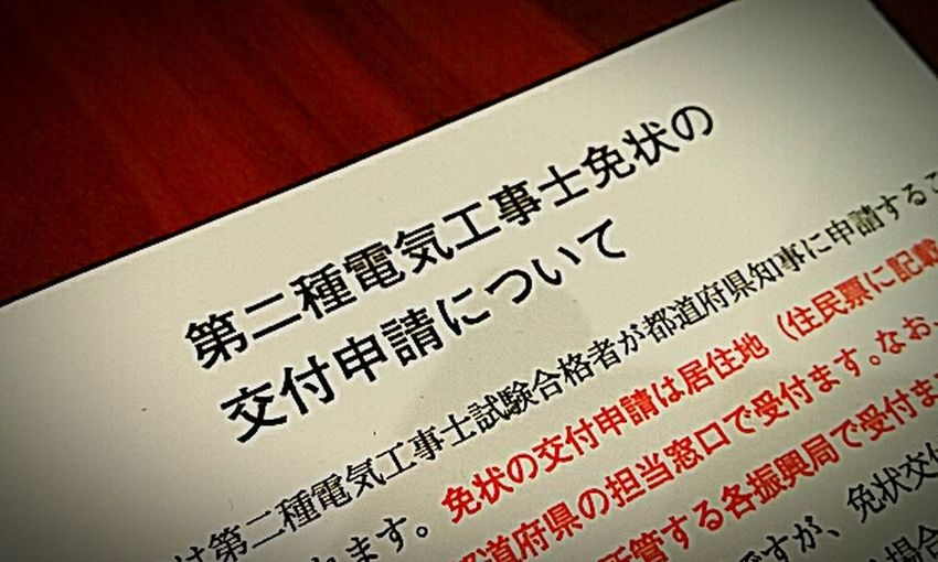 今日は静岡県庁に行ってきました。長男くんの代りに手続きをしに行きました。主人曰く「一生モノの資格」だと。確かに第二種電気工事士の資格は更新がありませんので、一生モノですね。家業を継ぐ、そんなたつもりで取らせた訳ではありません。主人が、息子たちに見せてあげられる後ろ姿として一生懸命教えてくれていました。これから、長男くんがどんな道へ進んで行くのかは、まだまだ未知数ですが、その第一歩となる資格です。証明写真は私服ではなく、あえて高校の制服で撮っていました。手元に届いたら、合格通知より喜んでくれるか なぁ。・・・・・・って、母が1番喜んでたりして(笑)(๑•᎑•๑) 静岡県庁 第二種電気工事士 輝かしい未来 これから 息子たち 雨ではありますが 静岡市 Autumn 雨の中 お仕事