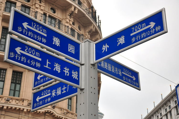 Chinese wording of street name at Shanghai city Chinese Words Shanghai Blue Blue Road Sign Chinese Street Name Guidance Road Sign Street Name Sign Text EyeEm Ready   EyeEmNewHere