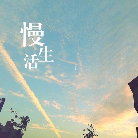 天空 慢生活