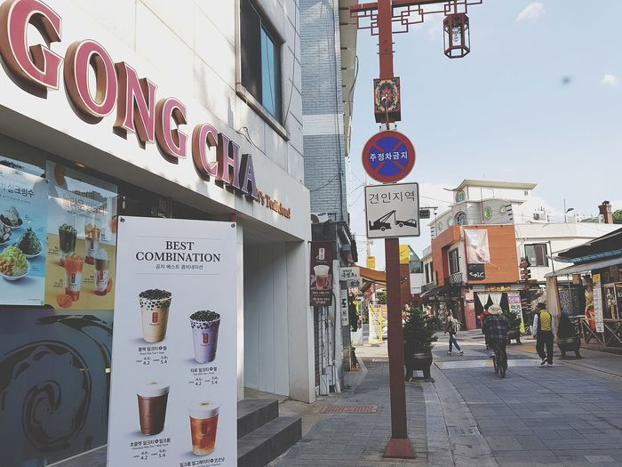 Gong Cha Bubble Tea Suwon Tripwithsonmay2017 South Korea Neon City Communication Store Text Architecture Building Exterior Built Structure