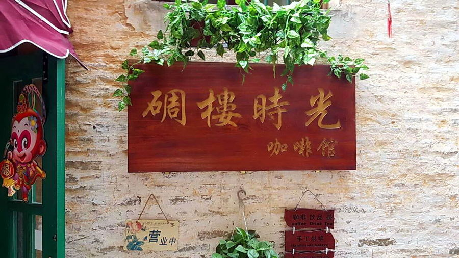 Architecture Brick Wall Built Structure Chinese Signage Coffee Shop Information Information Sign Signboard Signboard In Chinese The Architect - 2016 EyeEm Awards The Great Outdoors - 2016 EyeEm Awards The Photojournalist - 2016 EyeEm Awards The Street Photographer - 2016 EyeEm Awards Wall - Building Feature The Following My Commute